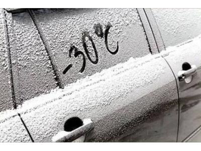 Эксплуатация Авторегистратора и Навигатора в зимних условиях при минусовой температуре.
