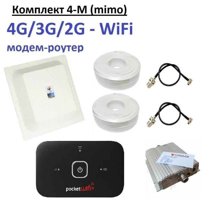 Комплект 3-M: 4G / 3G / Wi-Fi / USB Роутер MIMO з АКБ І Дисплеєм з зовнішньої панельної антеною MIMO - можлива установка Попереднього Підсилювача