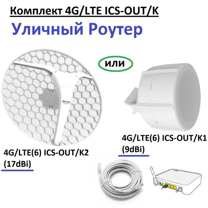 Комплект 4G/LTE(6) ICS-OUT/K - Уличный Роутер