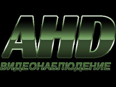 Что из себя представляет новый стандарт AHD в видеонаблюдении?