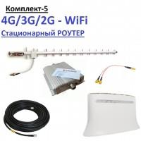 Комплект-5: 4G/3G/Wi-Fi Стационарный Роутер MIMO с внешней направленной антенной YAGI