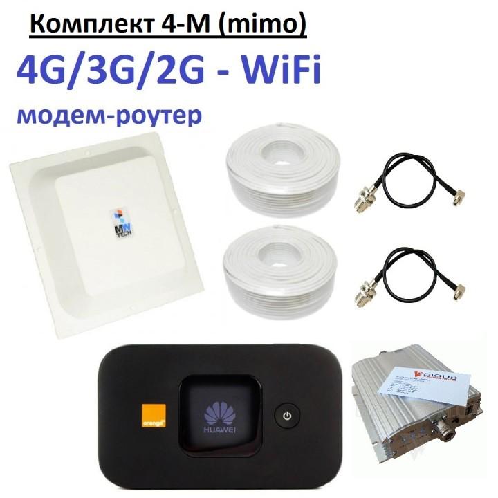 Комплект 4-M: 4G/3G/Wi-Fi/USB Роутер MIMO с АКБ и Дисплеем с внешней панельной антенной MIMO - возможна установка Предварительного Усилителя