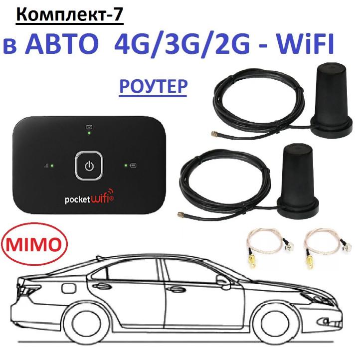 Комплект-7: У АВТО 4G / 3G / Wi-Fi / USB Роутер MIMO з антеною