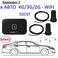 Комплект-7: В АВТО 4G / 3G / Wi-Fi / USB Роутер MIMO с антеннами