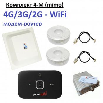 Комплект 4-M: 4G / 3G / Wi-Fi / USB Роутер MIMO з АКБ І Дисплеєм з зовнішньої панельної антеною MIMO