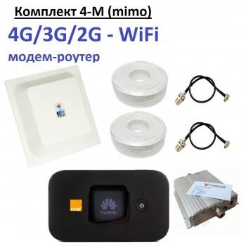 Комплект 4-M: 4G/3G/Wi-Fi/USB Роутер MIMO с АКБ и Дисплеем с внешней панельной антенной MIMO