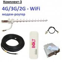 Комплект-3: 4G/3G/Wi-Fi/USB Модем MIMO с внешней направленной антенной YAGI