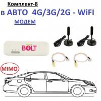 Комплект-8: В АВТО 4G / 3G / Wi-Fi / USB Модем-Роутер MIMO с антеннами