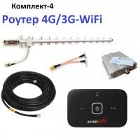 Комплект-4: 4G/3G/Wi-Fi Роутер MIMO с АКБ и Дисплеем с внешней направленной антенной YAGI