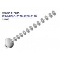 Антенна Пушка-Стрела ICS/MIMO-2*20-1700-2170 (2*20дБ)