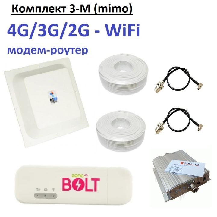 Комплект 3-M: 4G / 3G / Wi-Fi / USB Модем з зовнішньої панельної антеною MIMO - можлива установка Попереднього Підсилювача