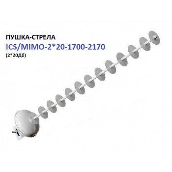 Антена Гармата-Стріла ICS / MIMO-2 * 20-1700-2170 (2 * 20дБ)
