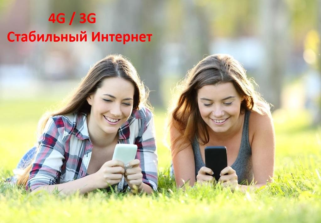 мобильный интернет за городом | www.digus.com.ua