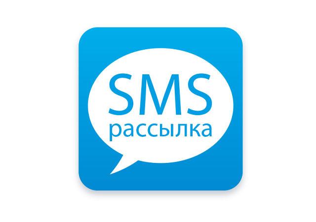 sms рассылка шлюз | www.digus.com.ua