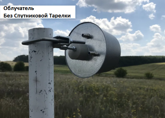 облучатель антенна | www.digus.com.ua
